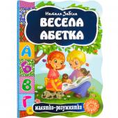 «Купить «Весела абетка. Малятко-розумнятко (укр.мова)» в магазине color-it»