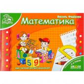 «Купить «Математика. Мамина школа (укр.мова)» в магазине color-it»